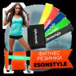 EsonStyle — фитнес резинки