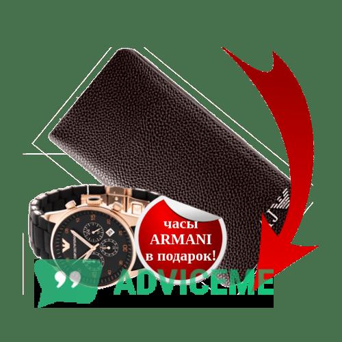 Отзывы о Портмоне + часы Armani - фото товара
