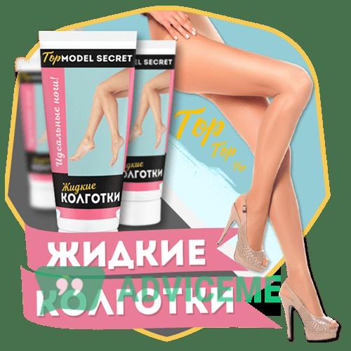 Отзывы о Top model secret — Жидкие колготки - фото товара