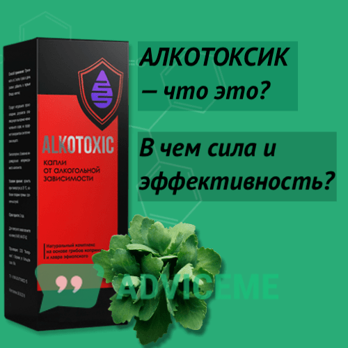 Алкотоксик (Alkotoxic) — что это? В чем сила и эффективность препарата?