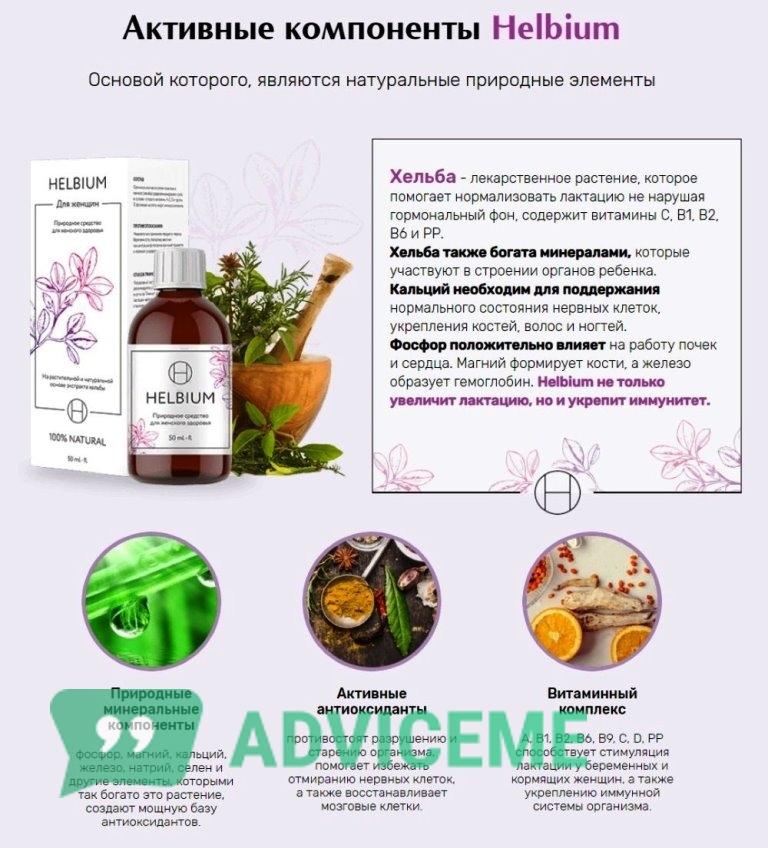 Лекарство для женщин Helbium