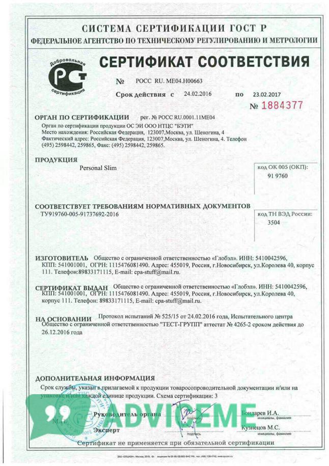 Сертификат, полученный препаратом