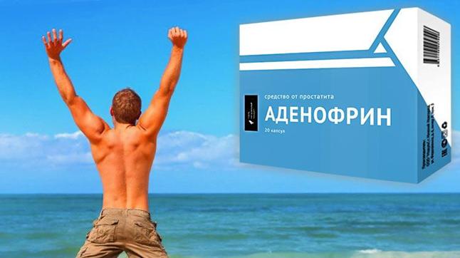 аденофрин отзывы покупателей
