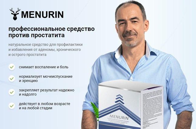 menurin от простатита - уникальное средство