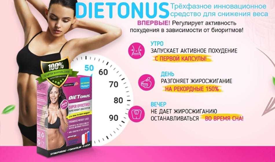 Dietonus – обзор капсул для похудения