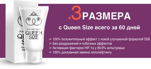 Queen Size. Отзывы и обзор инновационного биокомплекса для груди