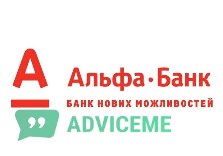 Отзывы о «Альфа-Банк» — отзывы сотрудников о трудоустройстве в известном банке - фото товара