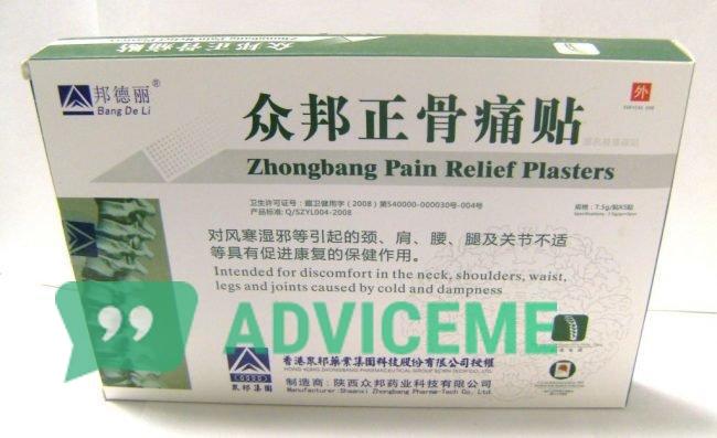 Китайский ортопедический пластырь «ZB Pain Relief» в упаковке