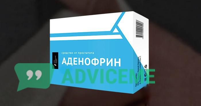 «Аденофрин» в упаковке от производителя