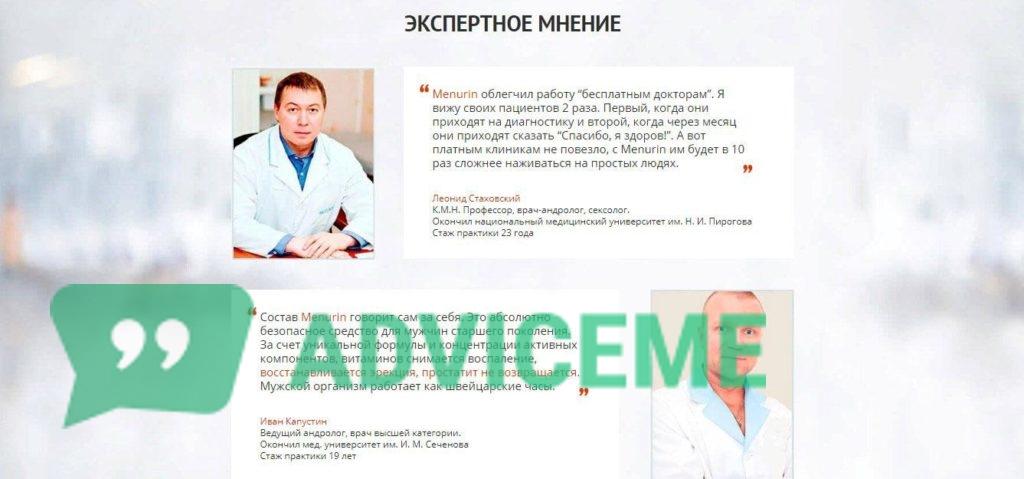 Что говорят врачи о Menurin?