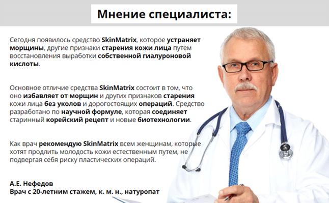 Отзывы врачей о «Скин Матрикс»