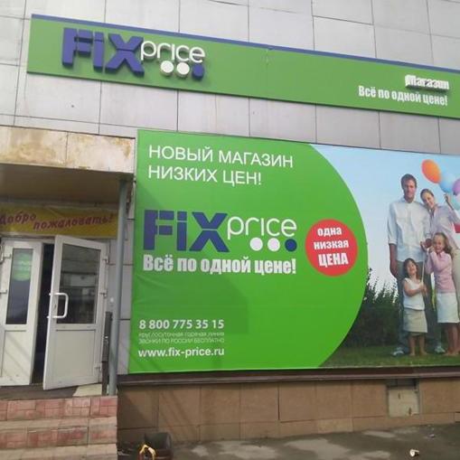"""Отзывы покупателей о """"Фикс Прайс"""""""