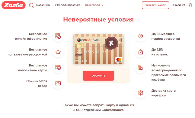 """Карта """"Халва"""" Совкомбанк отзывы пользователей, особенности карты"""