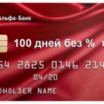 Кредитка «Альфа-Банка» 100 дней — отзывы клиентов об инструменте для выгодных покупок