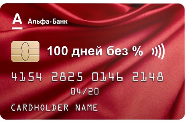 Отзывы о Кредитка «Альфа-Банка» 100 дней — отзывы клиентов об инструменте для выгодных покупок - фото товара