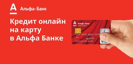 """""""Альфа-Банк"""" отзывы клиентов по кредитным картам"""