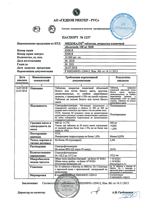 "Паспорт ""Мидокалм"""