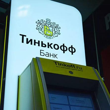 """Тинькофф"" банк"