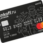 Кредитка Тинькофф – отзывы клиентов. Насколько взаимовыгодно такое сотрудничество?