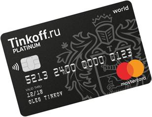 Отзывы о Кредитка Тинькофф – отзывы клиентов. Насколько взаимовыгодно такое сотрудничество? - фото товара