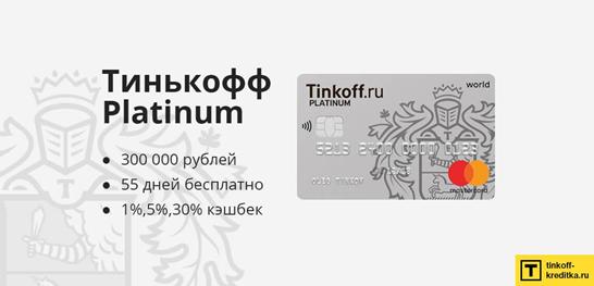 Тинькофф банк, кредитная карта платинум, отзывы