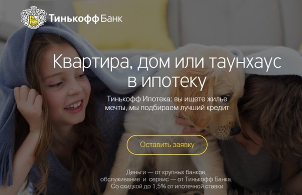 """""""Тинькофф"""" банк, отзывы клиентов о ипотека"""