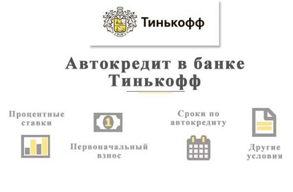 Отзывы о Тинькофф – отзывы на автокредит. Сколько переплачивать, и выгодно ли это - фото товара