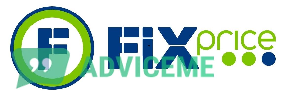 Отзывы о Фикс Прайс – отзывы и обзор. Нужные товары по доступным ценам - фото товара