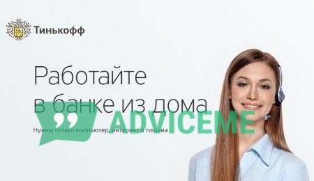 Отзывы о Работа в Тинькофф Банке на дому – отзывы. Реальный заработок или очередной развод? - фото товара