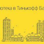 Ипотека в Тинькофф банке – отзывы и подводные камни для потенциальных заемщиков