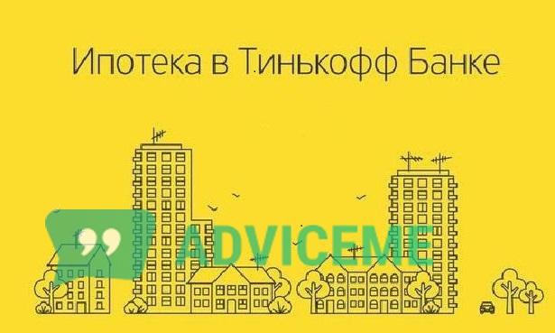 Отзывы о Ипотека в Тинькофф банке – отзывы и подводные камни для потенциальных заемщиков - фото товара