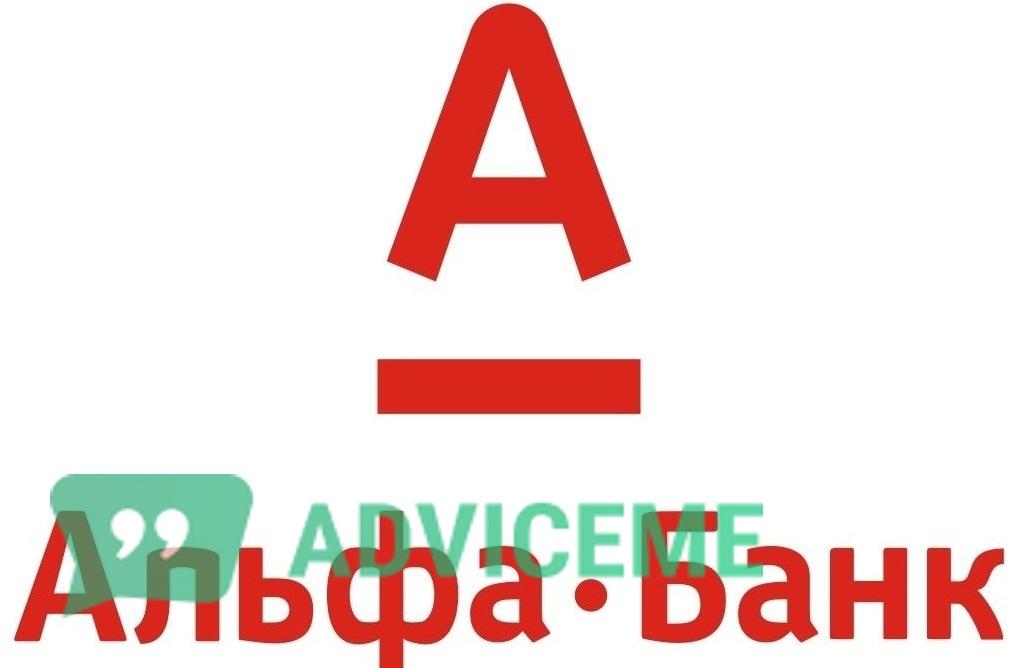 Отзывы о «Альфа-Банк» (расчетный счет для ИП) — отзывы клиентов о надежном банке России - фото товара